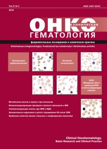 cover_Onco_4_2015
