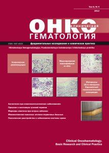cover_Onco_gem_4_2013.indd
