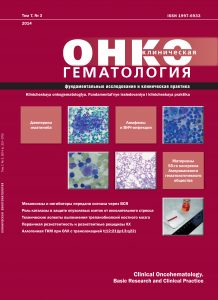 cover_Onco_3_2014.indd